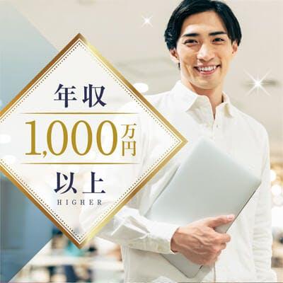「年収1000万円以上&高身長♥目鼻立ちがはっきりしている魅力的容姿の男性編」の画像1枚目