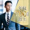 \30代女性へ♡/《年収700万円以上etc》&《若く見られる》穏やかな男性!