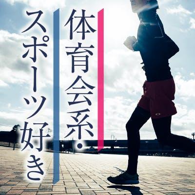 「恋人とスポーツを楽しみたい❤ 20代女性メイン×年収550万円以上など男性♪」の画像1枚目