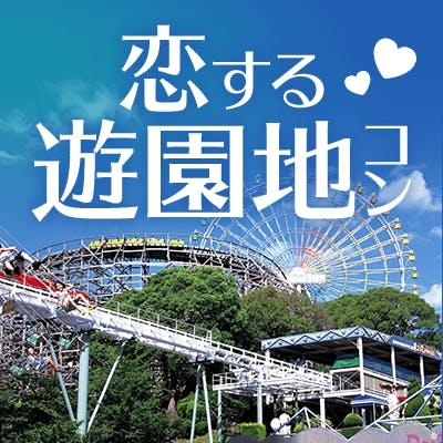 「《同年代で開催!!》恋する遊園地コンinひらかたパーク」の画像1枚目