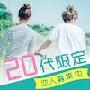 20代女性メイン!恋人だけど親友みたいな関係が理想♡高身長×彼氏にしたいTOP3