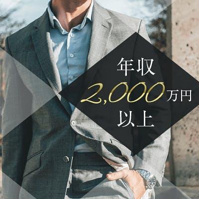 「高身長&【年収2,000万円以上】or【大卒&年収1,500万】の清潔感がある方」の画像1枚目