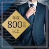 20代女性メイン♡〈小顔etc容姿褒められる〉大卒&年収600万円以上などの男性