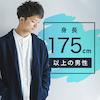 人気のモテ容姿TOP3♡身長170㎝以上&年収500万円以上の男性編