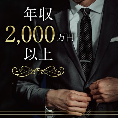 「TOPクラス限定♡《年収2000万円&身長172㎝以上》&オシャレな男性」の画像1枚目