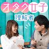 《高年収・高学歴・公務員》&《優しい・愛情表現・安心できる♡三温男性限定》