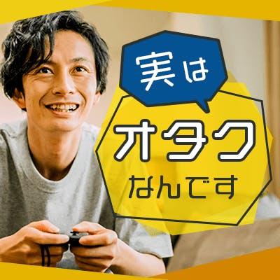 「《同世代婚活》年収550万円以上などの男性×アニメ・漫画などの趣味がある男女編」の画像1枚目