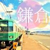 《お散歩コン in 鎌倉》小町通をいっしょに散策♩