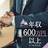 \超ハイステ/《年収800万円以上》&《高身長》の爽やかな男性編!