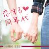 \男性26~31歳位×女性23~31歳/同年代&高学歴♡インテリエリート男性編