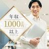 TOPクラス♡【年収2,000万円以上】+【身長175㎝以上】などの男性編♪