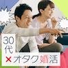 《30代限定♡》年収600万円・高身長など♪初婚&優しく謙虚な男性編