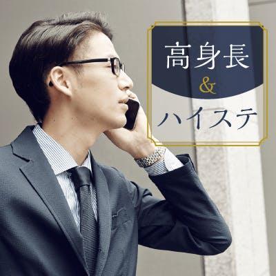 「《高身長》&《高学歴/安定職/容姿を褒められる》魅力的な男性」の画像1枚目