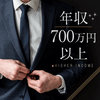 \1~2年以内に結婚も♡/年収700万円以上などの男性×大切にしたい価値観