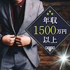 「2年以内に結婚」年収1000万円or高収入&大卒or安定収入&一人暮らしの男性