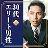 《30代男性メイン♡》年収700万円以上・高学歴などの男性×落ち着きがある女性