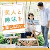 デートは後日に♡\アニメ・マンガ・ゲーム好き/高年収・高身長男性編
