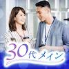 《30代メインの真剣婚活♡》1人参加&愛嬌のある女性×清潔感のある男性♪