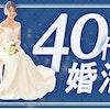 最高のマリアージュ★…『出会いから本気の恋愛・婚活特集』