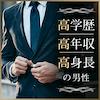 Under27男女限定!《年収500万円以上&高身長&高学歴の男性》