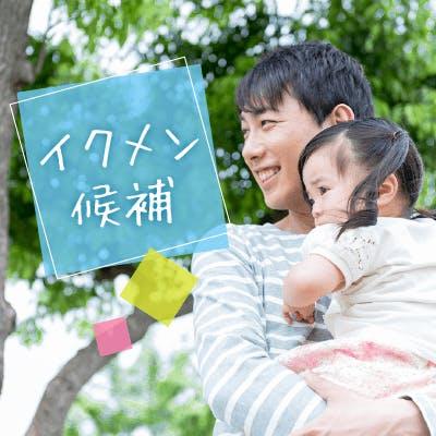 「《28~33歳限定》 「3年以内にパパ/ママになりたい!」結婚前向き男女編」の画像1枚目