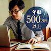 【将来安定の年収500万円以上の男性】 婚活初心者限定♪