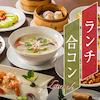【美味しい中華を食べながら♪】\婚活同年代♡/恋に積極的な男女で出会う!