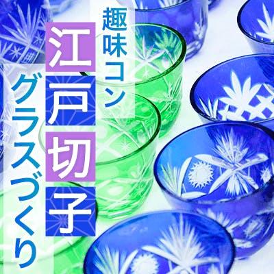 「《趣味コン☆グラス作り》一緒に江戸切子を作ろう♪」の画像1枚目