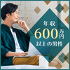 【アラサー同世代♡】年収600万円以上&高身長!恋人いそうな方編♪