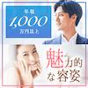 婚姻歴理解者♡《年収1,000万円以上etcの男性》×《容姿を褒められる方》