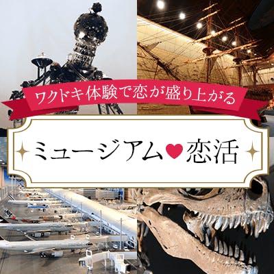 「《同年代の男性と水族館デート♡》恋する♡お散歩コンinニフレル」の画像1枚目