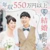 \同世代×結婚前向き/ 年収550万円以上×ノンスモーカーの爽やか男性