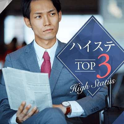 「\高学歴or高身長/《月収30万円以上/公務員など》綺麗目ファッションの男性」の画像1枚目