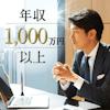 《20代女性メイン♡》×《年収700万円以上&身長170㎝以上などの男性》