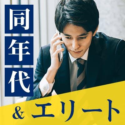 「20代《横浜店限定!前日からLINEで繋がれる♡》第一印象が良いと言われる方編」の画像1枚目