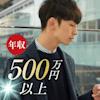 12対12《年収500万円以上/高学歴の男性》× 《愛情表現したい!素直な女性》