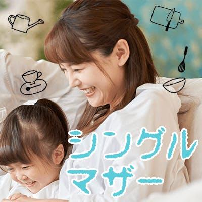 「《シングルマザー応援企画》 超高年収&子供好きな男性編♡」の画像1枚目