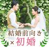 《大手企業/財閥系企業etc男性》 初婚限定×結婚に大切な5大要素