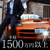 《年収1,500万円以上・高身長etc…》ゲーム・マンガ・アニメ好きの男性♪