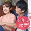 《30代男女にオススメ》1、2年以内に結婚前向き♡年収550万円以上etc...