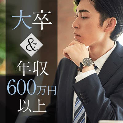 「優しい、ほっこり落ち着く人と結婚したい♡《高学歴》&《年収700万円以上》の男性」の画像1枚目