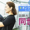 【東京・神奈川・千葉・埼玉在住】※オンライン婚活※司会進行あり