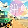 最大6-6《お散歩コン in 鎌倉》小町通を散策♩鶴岡八幡宮で初詣しよう!