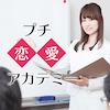 【完全個別制】国家公務員向け☆無料婚活アカデミー♪