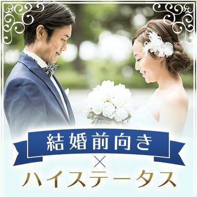 「【12対12】「結婚したい♡」アンダー33女性×高スペックな男性♪」の画像1枚目