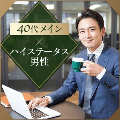 「高マッチング♪《真剣交際したい・愛知県在住etc》×安定職・安定企業勤務の男性」の画像1枚目