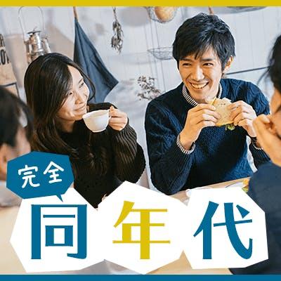 「\完全同年代/TOYOTA・三菱東京UFJ・SONYなどの魅力的職業の男性編」の画像1枚目