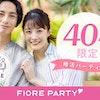 【40代限定】個室婚活パーティー【新型コロナウイルス感染症対策実施】