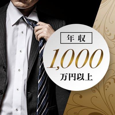 「優しくて紳士的《年収1,000万円以上・医療系などの男性》×色白などの女性」の画像1枚目