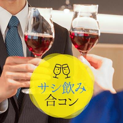 「《高級バーを完全貸切♪》ゆったりお話できる♪サシ飲み合コン@梅田」の画像1枚目
